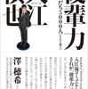 【書評】友達5000人芸人カラテカ入江の著書『後輩力』から学ぶ、AI時代に生き残る方法