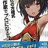 新木伸 『WEB作家でプロになる!』は小説投稿サイトからプロデビューを目指す人の必読本!