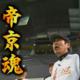 【偏差値】ファミマの店内CM「帝京平成大学!帝京魂!」が気になる。Twitterでも話題に。
