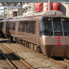 東日本の大手私鉄写真一覧(List of train photoes of major private railway companies in East Japan)