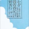 【クレイジージャーニー】高野秀行『ワセダ三畳青春記』は30代フリーターの心に刺さる一冊