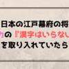 もし日本の江戸幕府の将軍がヒソカの『漢字はいらない!』を取り入れていたら