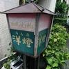 珈琲の味を創る  洋燈(らんぷ)/鳥取県米子市