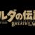 【ブレス オブ ザ ワイルド】「ピリ辛山椒焼き」の作り方・料理レシピまとめ!