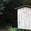 伊勢原・大山 女坂の七不思議 大山は楽しみいっぱい
