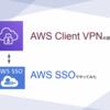 AWS Client VPNでSAML認証がサポートされたのでAWS SSOで認証してみた