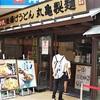 丸亀製麺@柏