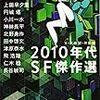 小説紹介・感想「2010年代SF傑作選1」