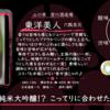 【月曜日の先週の一本!】東洋美人 六瓢息災【FUKA🍶YO-I】
