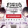 池袋のJOYSOUNDに『ディアラバ』コラボルームが登場!! って西口!?