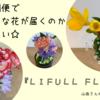 花の定期便のおすすめは?!LIFULL FLOWER(ライフルフラワー)の場合
