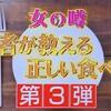 金スマ③「食事でコレステロール値は変わらない!」【テレビ感想】