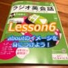 【ラジオ英会話2019】Lesson6:前置詞aboutの意味の広がりを身につける!