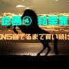 【新企画④結果発表】WIN5当てるまで買い続ける! 〜チャレンジ初回からWIN5的中⁉︎〜