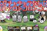 【プレイ動画】コハウロンゴロンゴ★2 謎のイースター