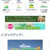 mineoユーザーとわっしょい京都旅行