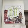 2020年8月8日(土)/江戸東京博物館/ホキ美術館/佐倉市立美術館/他