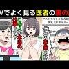 【岡田晴恵】TVでよく見る専門家の裏側を漫画にしてみた(マンガで分かる)@アシタノワダイ