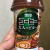 雪印メグミルク 雪印コーヒー大人のビター 飲んでみました