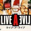 名作RPG『LIVEALIVE/ライブアライブ』を今やりたい