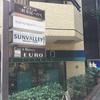 サンバレーホテル(三軒茶屋)
