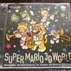 【コレクション紹介】『スーパーマリオ3Dワールド』オリジナルサウンドトラック ビッグバンドによる迫力の生演奏!