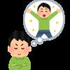 【習慣】人生を変えたいのなら、まずは「小さな習慣」を身につけよう!