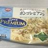 日清  Spa王 PREMIUM ボンゴレビアンコを食べてみた!