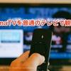 新しい地図の『72時間ホンネテレビ』を観るなら普通のテレビがおすすめ!Fire TV StickにAbemaTVのアプリをインストールしてみた。