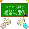 【漫画】稽留流産:3話目