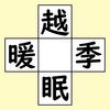 【脳トレ】漢字穴埋め 402問目