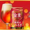 サントリー 『金麦 琥珀のくつろぎ』を発売前に飲む!!