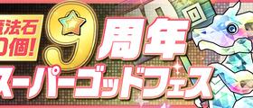 【パズドラ】9周年ガチャガチャを引こう!!