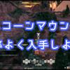 【FF14】ディアディム諸島 ユニコーンマウントを効率よく入手しよう!