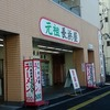 【国内旅行系】 愛知県民の博多ラーメン攻略法