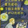 【2494冊目】マイケル・バード『ゴッホはなぜ星月夜のうねる糸杉をえがいたのか』