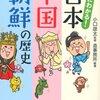 〈今もゆれ動き続ける関係〉読書感想:『同時にわかる! 日本・中国・朝鮮の歴史』 (PHP文庫)