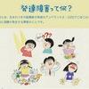 「発達障害 解明される未知の世界 NHK」見ました