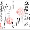 常栄寺の御朱印&御首題(鎌倉市)〜見開き和歌御朱印の最初、ぼたもち寺の静寂