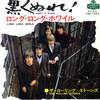 聴き比べ ローリング・ストーンズの『黒くぬれ!(Paint It, Black)』