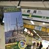 「JR鶴見線で巡る 緑のスタンプラリー」に参加してきたよ。