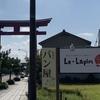 弥彦大鳥居のパン屋さん「 Le・Lapin(ル・ラパン)」。もとまちきゅうりのチャバタサンドがインパクト大!