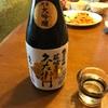 福祝 純米大吟醸 藤崎屋 久左衛門(千葉県 藤平酒造)