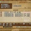 本日22時開催・黄金の花びら争奪イベント