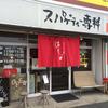 群馬県高崎の人気のパスタ屋さん はらっぱ本店