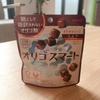 【ダイエット時の間食にも良い!】オリゴ糖入りのチョコレートで血糖値対策【感想レビューつき】