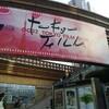 東京国際映画祭「ノンフィクションW 大林宣彦&恭子の成城物語 [完全版]」