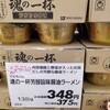 高価なカップ麺
