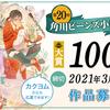 大賞賞金100万円!「第20回角川ビーンズ小説大賞」応募受付を開始しました