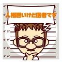 Dr. Abekoの免疫学講座+α